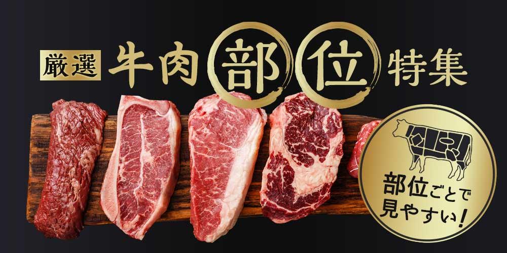 厳選牛肉部位特集