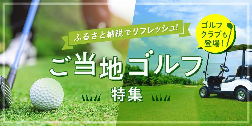 ご当地ゴルフ特集