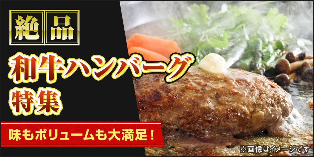 絶品 和牛ハンバーグ特集 味もボリュームも大満足!