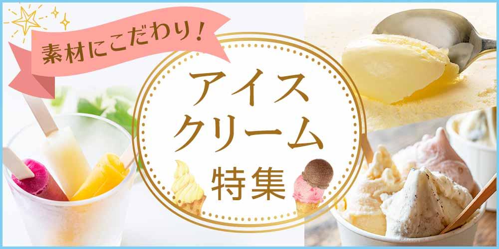 アイスクリーム特集