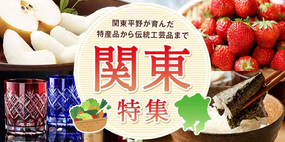関東平野が育んだ特産品から伝統工芸品まで 関東特集