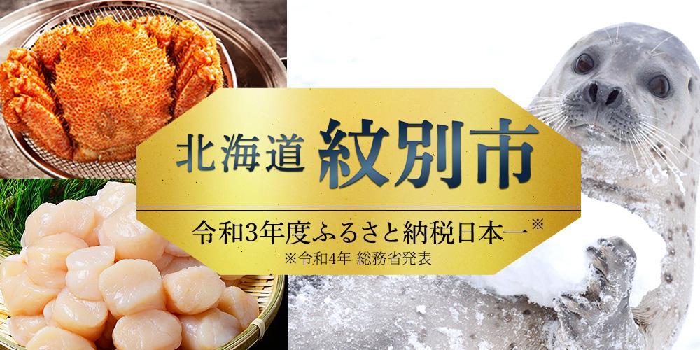 流氷が運んだ恵みを受けたオホーツク海の幸 北海道紋別市