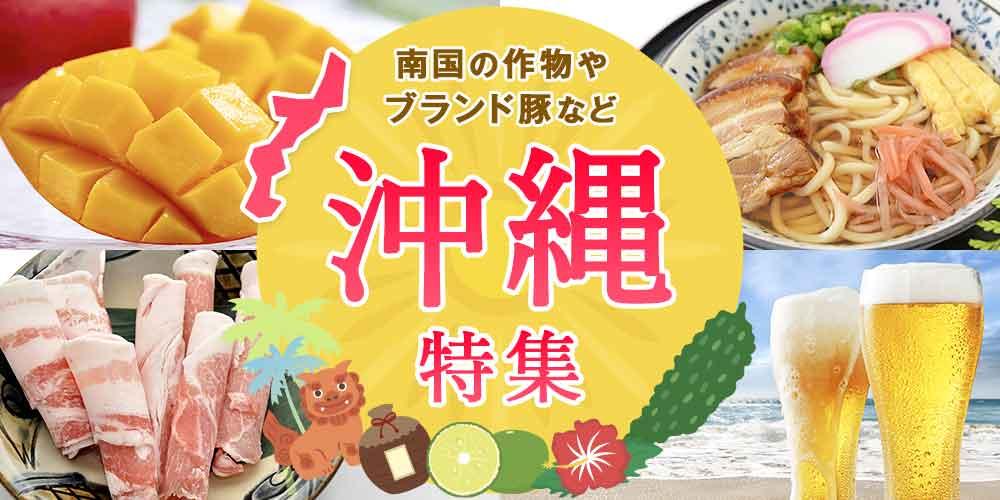 南国の作物やブランド豚など!沖縄特集