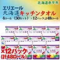 エリエール北海道キッチン4ロール(50カット)×12パック 計48ロール