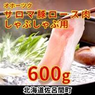オホーツク サロマ豚ロース肉 しゃぶしゃぶ用600g