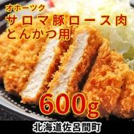オホーツク サロマ豚ロース肉 とんかつ用600g