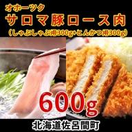 オホーツク サロマ豚ロース肉600g(しゃぶしゃぶ用300g+とんかつ用300g)