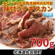 オホーツク佐呂間 老舗精肉店特製 味付ジンギスカン700g[冷凍]