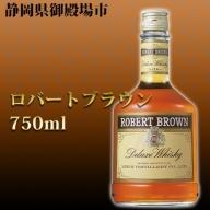 ロバートブラウン750ml×1本
