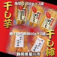 干し芋(角切り150g×3袋)・干し柿(棚干し次郎柿60g×2袋)