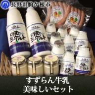 「すずらん牛乳」美味しいセット