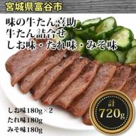 味の牛たん喜助 牛たん詰合せ しお味180g×2、たれ味180g、みそ味180g
