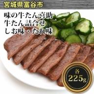 味の牛たん喜助 牛たん詰合せ しお味・たれ味 各225g