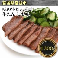 味の牛たん喜助 牛たんしお味 1,300g