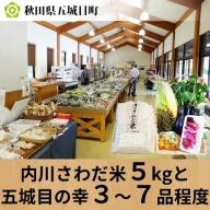 内川さわだ米5kgと五城目の幸3~7品程度(野菜・果物・加工品)