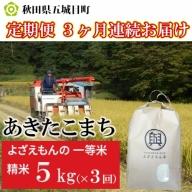 【3ヶ月】 よざえもんの 一等米・あきたこまち5kg(精米)【定期便】秋田県産