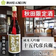 福禄寿酒造 十五代彦兵衛純米大吟醸1.8L×1本