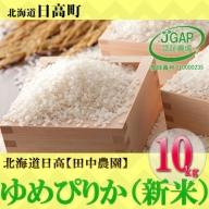 北海道日高【田中農園】ゆめぴりか10kg(新米)