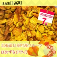 北海道日高町産フルーツほおずき(ドライ)20g×7袋セット