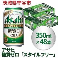 アサヒ 糖質ゼロ「スタイルフリー」350ml×48本