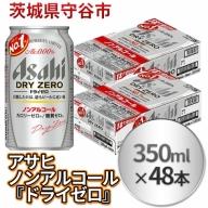 アサヒノンアルコール『ドライゼロ』2ケース(350ml×48本)