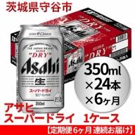 アサヒ スーパードライ 1ケース 【定期便 6ヶ月 連続お届け】