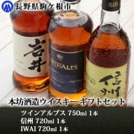 本坊酒造ウイスキー ギフトセット