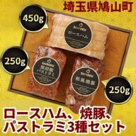 ロースハム、焼豚、パストラミ3種セット