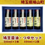 鳩豆醤油・つゆセット
