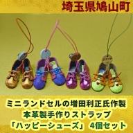 ミニランドセルの増田利正氏作製 本革製手作りストラップ「ハッピーシューズ」4個セット