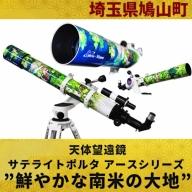 """天体望遠鏡サテライトポルタ アースシリーズ """"鮮やかな南米の大地"""""""