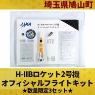 H-IIBロケット2号機オフィシャルフライトキット★数量限定3セット★