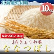 JAきょうわ米  ななつぼし10kg
