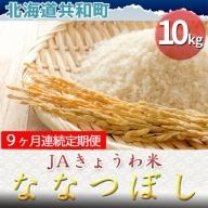 ◆9ヶ月連続定期便◆JAきょうわ米  ななつぼし10kg