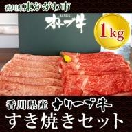 香川県産オリーブ牛すき焼きセット1kg