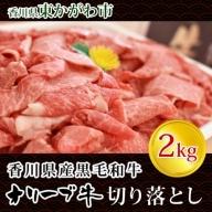 香川県産黒毛和牛【オリーブ牛切り落とし】2kg!(配送不可:北海道・離島地域)