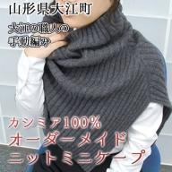 大江職人手動編み オーダーメイドカシミア100% ニット ミニケープ