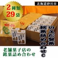 いよだ製菓 銘菓詰め合わせC(きぬたもち・かぼちゃダネ)