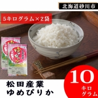 令和元年産 松田産業 砂川産ゆめぴりか10キログラム(5キログラム×2袋)