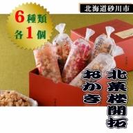 北菓楼 北海道開拓おかき6本セット
