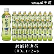 PET500ml×24本 綾鷹特選茶