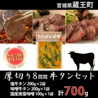 特選厚切り8mm牛タンセット700g(塩・味噌・国産南蛮味噌)