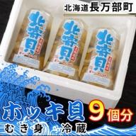 0116コース ホッキ貝(むき身)(冷蔵)