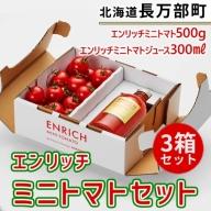 0301コース エンリッチミニトマトセット(3箱)