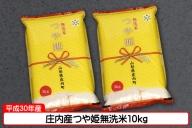 【C-298】庄内産つや姫無洗米10kg(3月発送)
