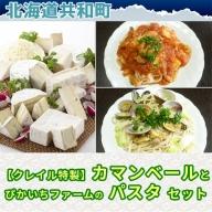【クレイル特製】カマンベールとぴかいちファームのパスタセット