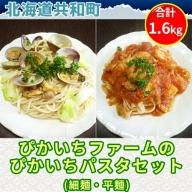 ぴかいちファームのぴかいちパスタセット(細麺・平麺)