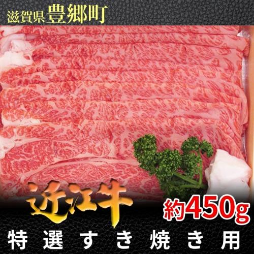 近江牛特選すき焼き用約450g