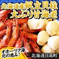 北海道産帆立貝柱と大ぶり甘海老