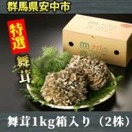 特選舞茸 1kg箱